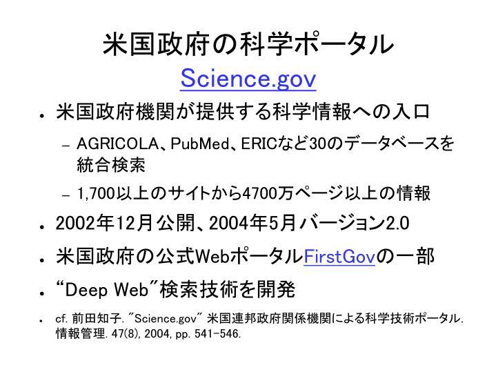 米国政府の科学ポータル