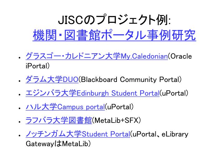 JISCのプロジェクト例: