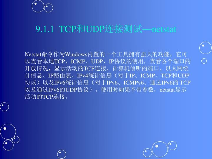 9.1.1  TCP