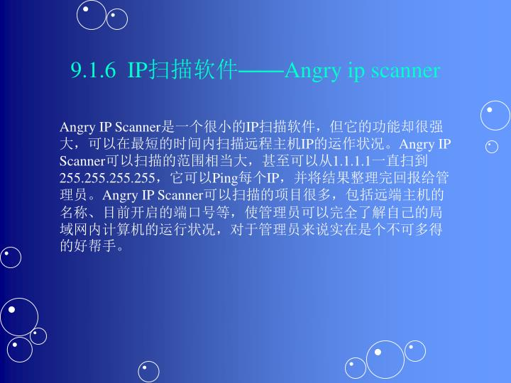 9.1.6  IP