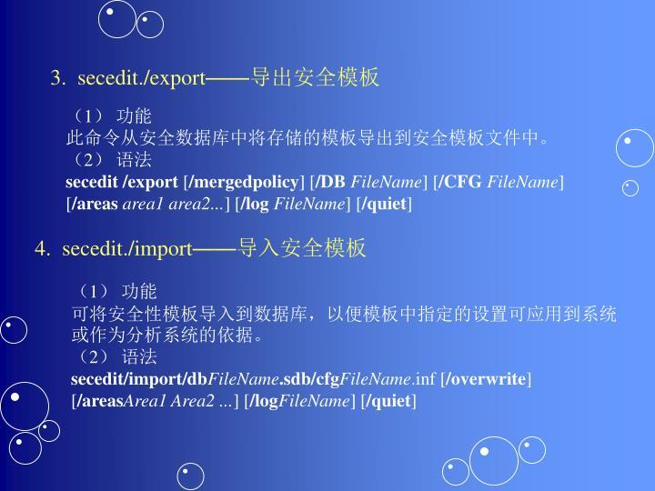 3.  secedit./export
