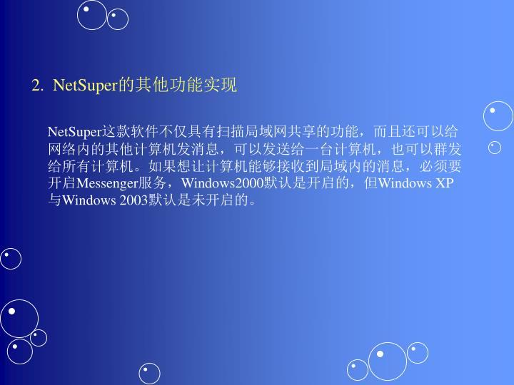 2.  NetSuper