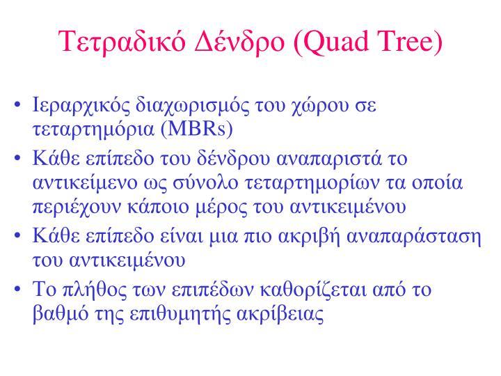 Τετραδικό Δένδρο (