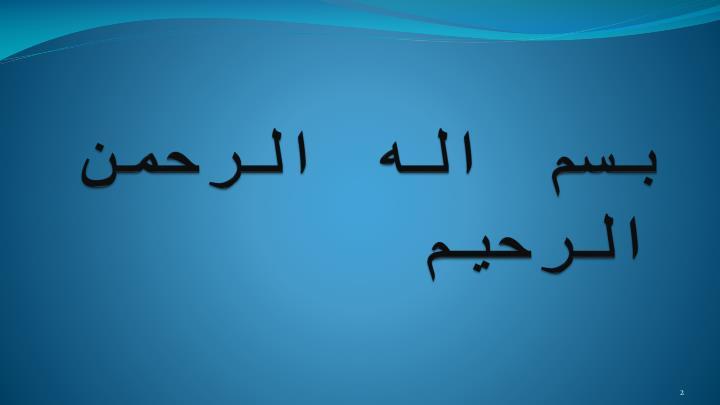 بسم اله الرحمن الرحیم