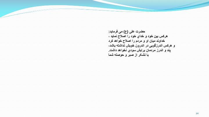 حضرت علی (ع) می فرماید: