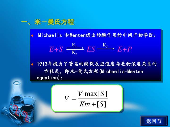 一、米-曼氏方程