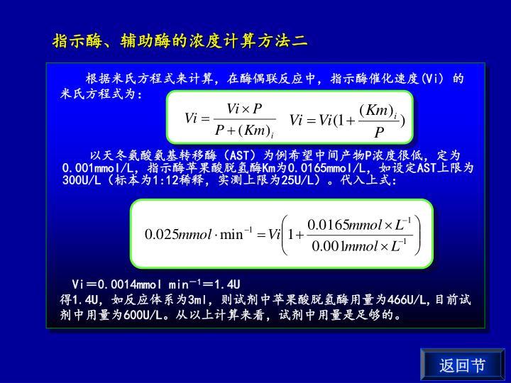 指示酶、辅助酶的浓度计算方法二