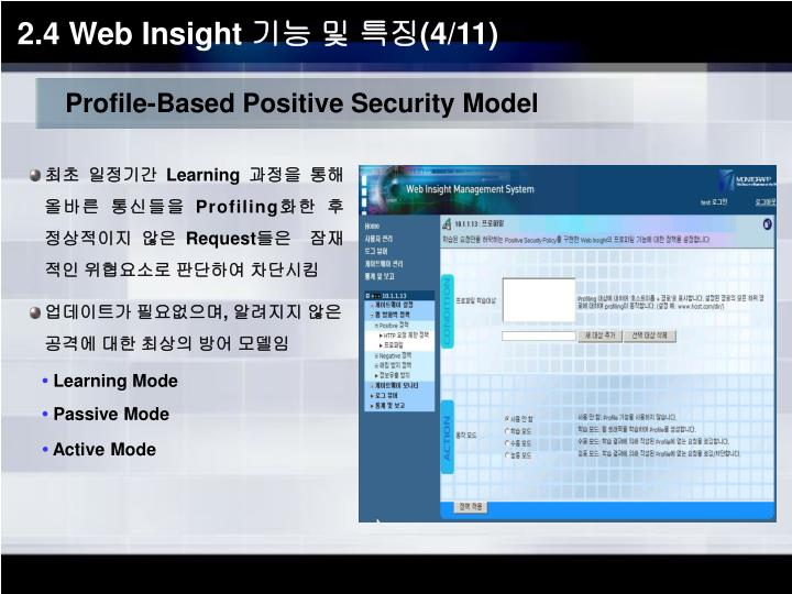 Profile-Based Positive Security Model