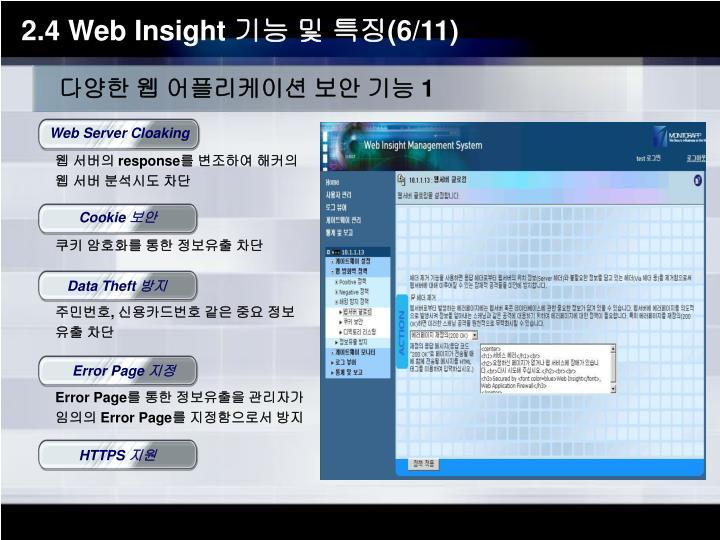 다양한 웹 어플리케이션 보안 기능