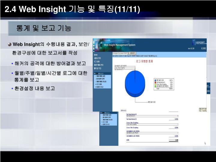 통계 및 보고 기능