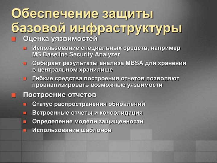 Обеспечение защиты базовой инфраструктуры