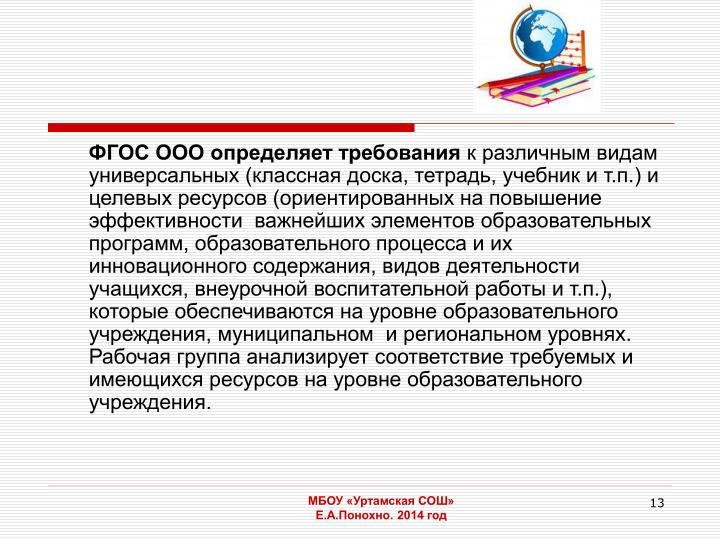 ФГОС ООО определяет требования