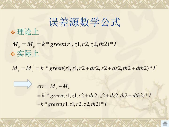 误差源数学公式