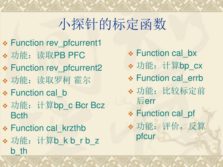 Function rev_pfcurrent1