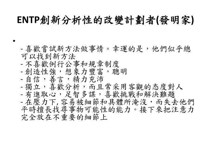 ENTP創新分析性的改變計劃者(
