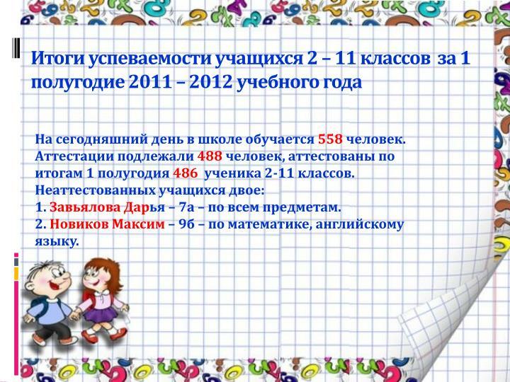 2  11    1  2011  2012