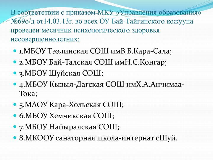 В соответствии с приказом МКУ «Управления образования» №69о/