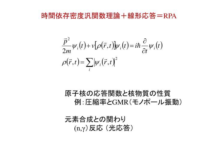 時間依存密度汎関数理論+線形応答=