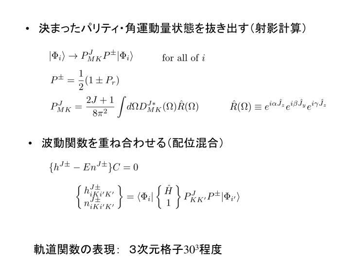 決まったパリティ・角運動量状態を抜き出す(射影計算)