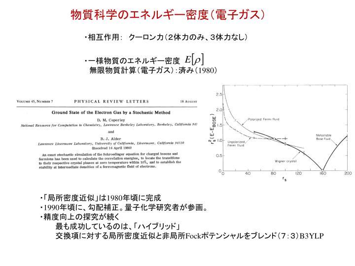 物質科学のエネルギー密度(電子ガス)