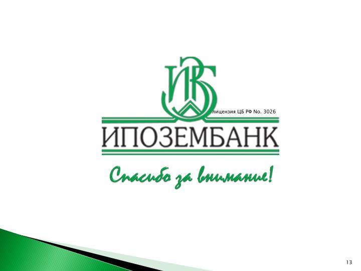 лицензия ЦБ РФ