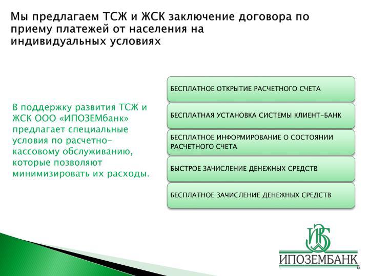 Мы предлагаем ТСЖ и ЖСК заключение договора по