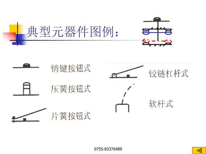 典型元器件图例: