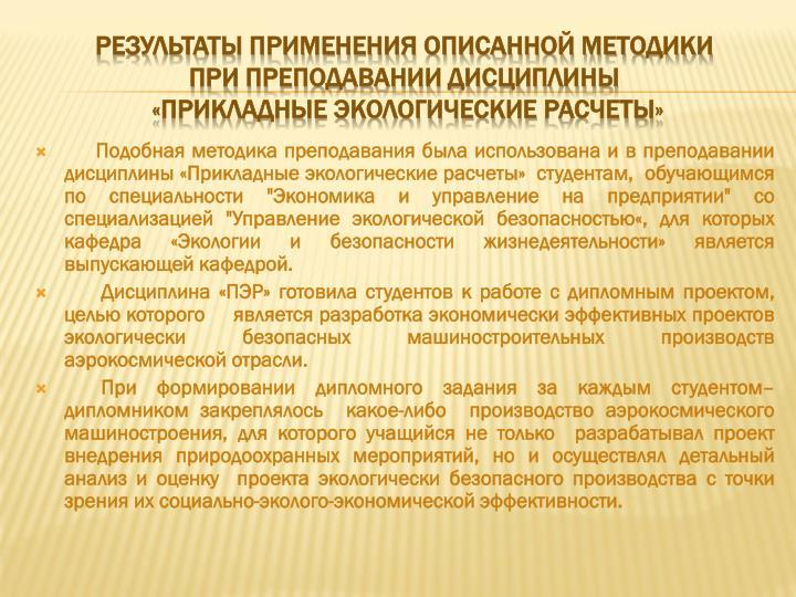 Подобная методика преподавания была использована и в преподавании дисциплины «Прикладные экологические расчеты»