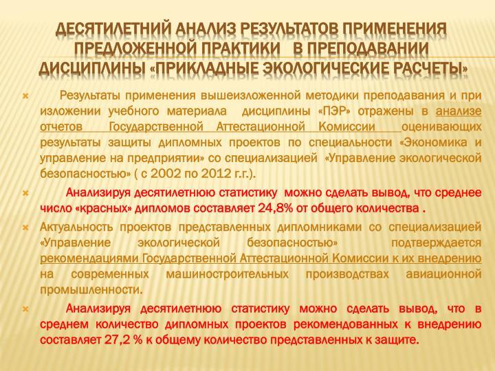 Результаты применения вышеизложенной методики преподавания и при изложении учебного материала  дисциплины «ПЭР» отражены в