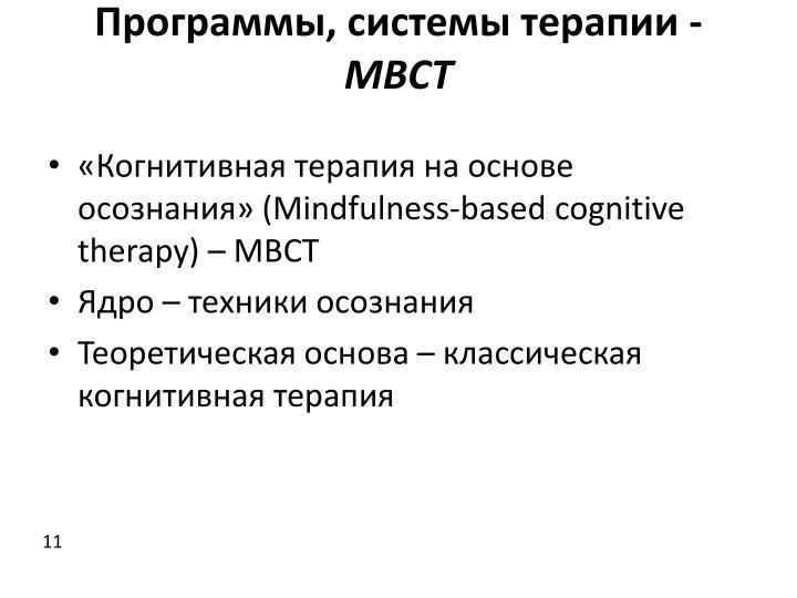 Программы, системы терапии -