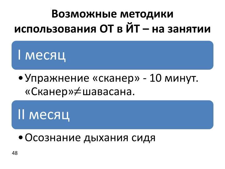 Возможные методики использования ОТ в
