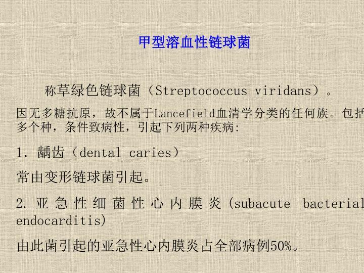 甲型溶血性链球菌
