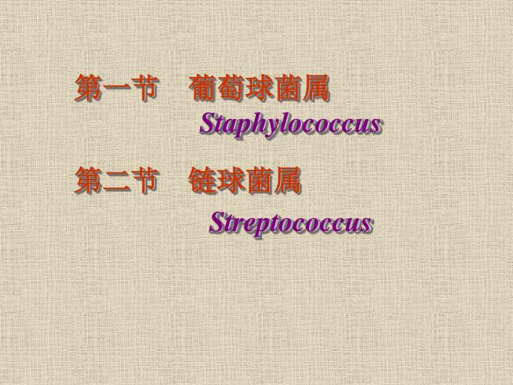 第一节    葡萄球菌属