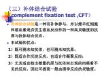 complement fixation test cft