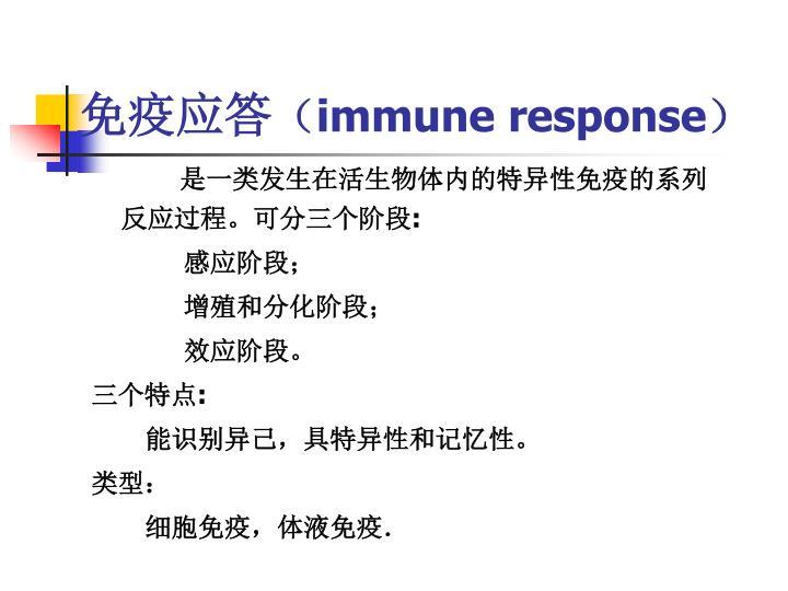是一类发生在活生物体内的特异性免疫的系列反应过程。可分三个阶段