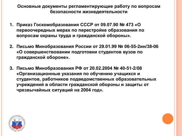 Основные документы регламентирующие работу по вопросам безопасности жизнедеятельности