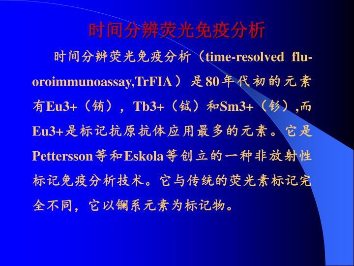时间分辨荧光免疫分析