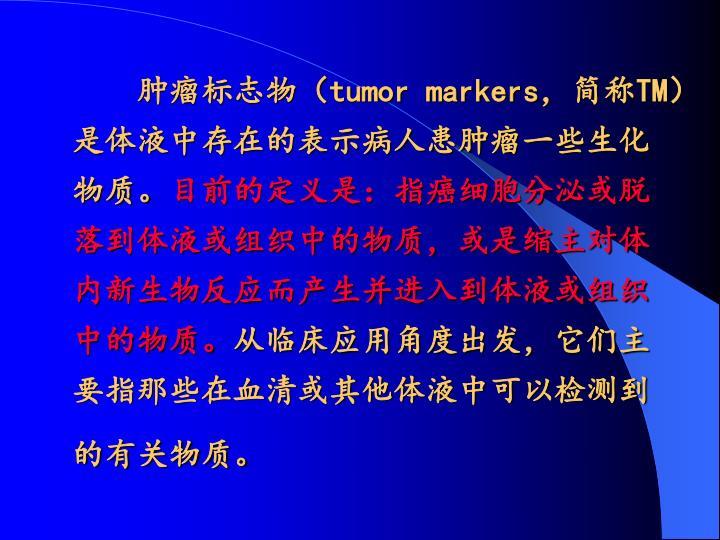 肿瘤标志物(