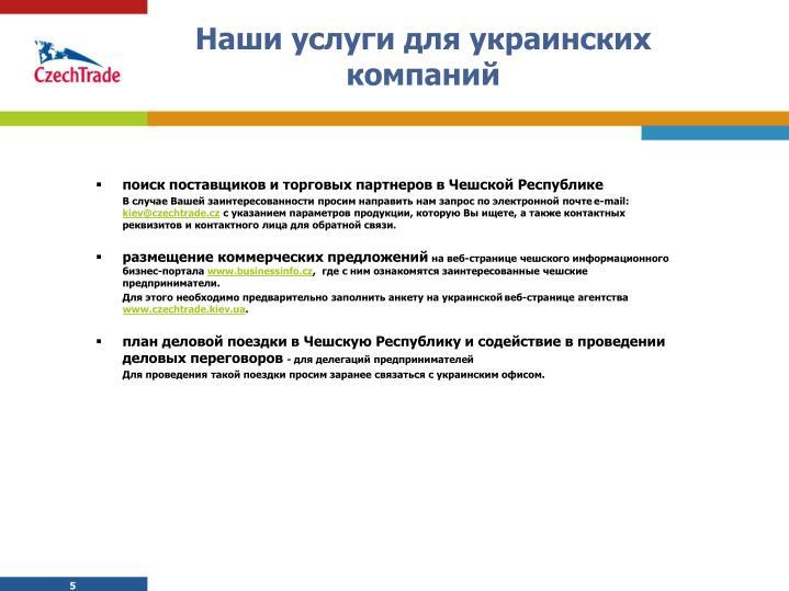 Наши услуги для украинских компаний