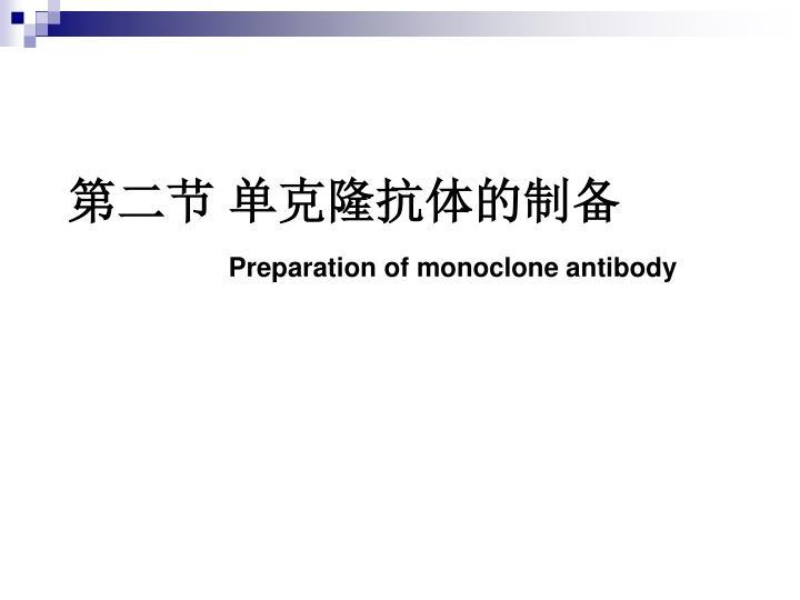 第二节 单克隆抗体的制备