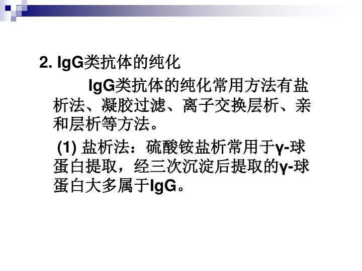 2. IgG