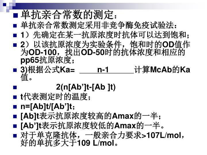 单抗亲合常数的测定