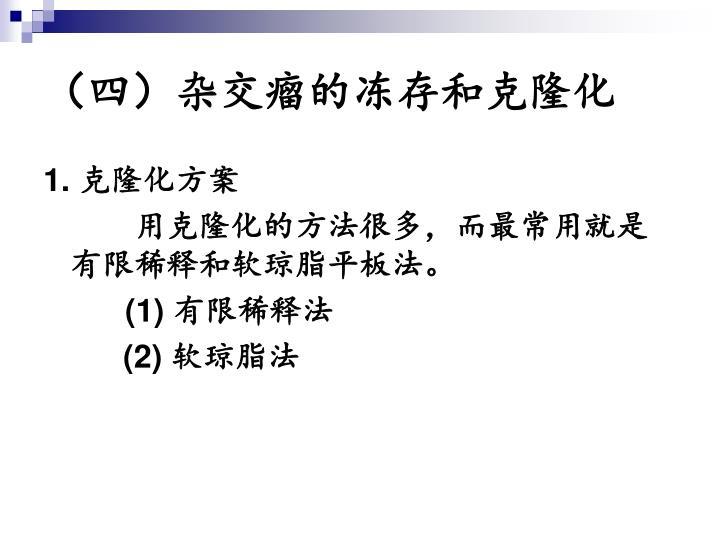 (四)杂交瘤的冻存和克隆化