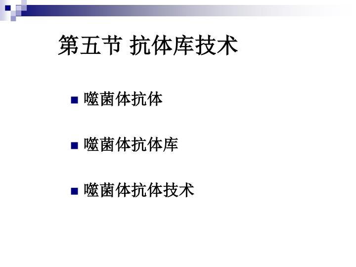 第五节 抗体库技术
