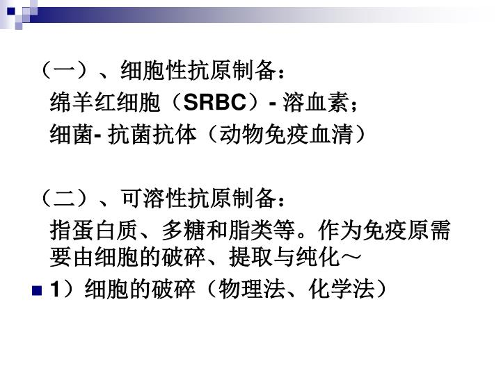 (一)、细胞性抗原制备: