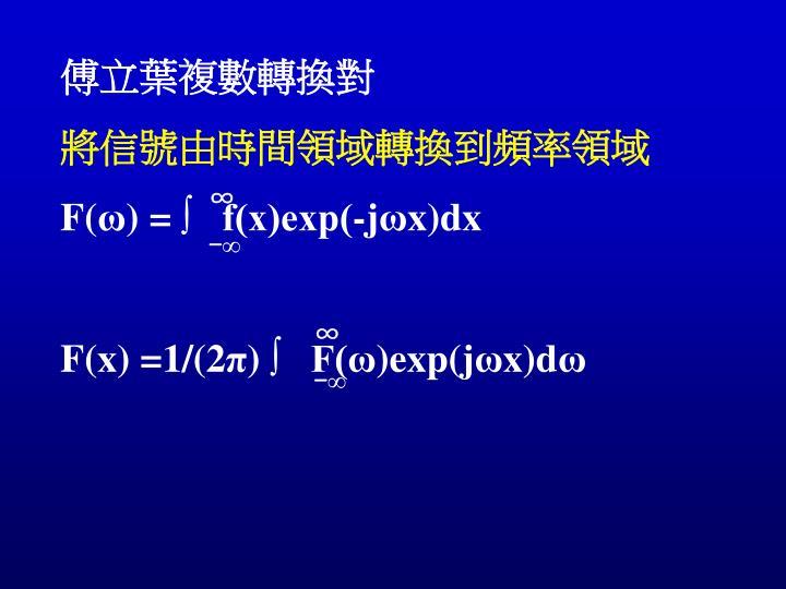 傅立葉複數轉換對