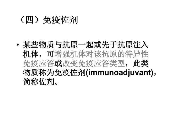(四)免疫佐剂