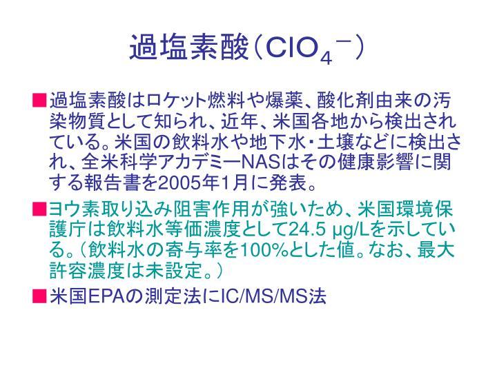 過塩素酸(ClO