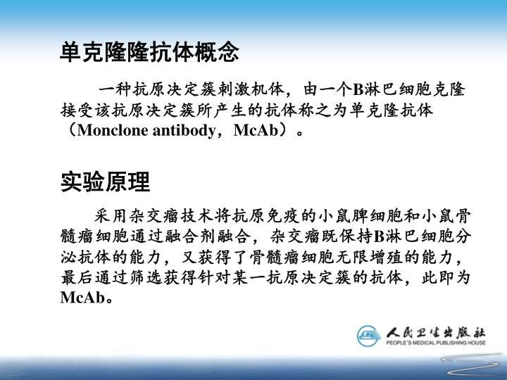单克隆隆抗体概念