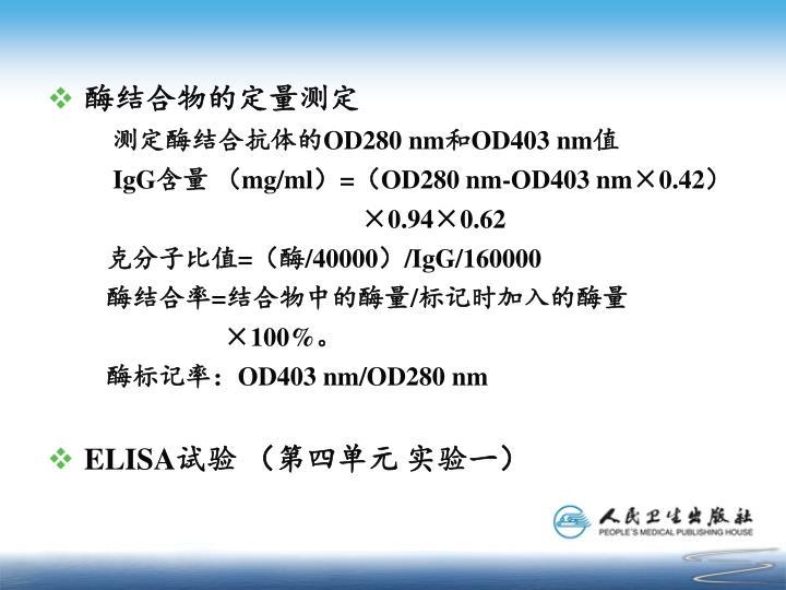 酶结合物的定量测定